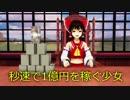 【第9回東方ニコ童祭Ex】 博麗霊夢が1000万円を手にしたようです