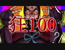 【MUGEN】狂_100【part16】