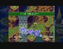 【聖剣伝説3】子どもの頃を思い出しながらプレイ Part2【適当実況】