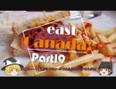 【ゆっくり】東カナダ一人旅 Part19 ケベックシティへ