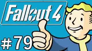 Fallout4 誰か私のムスコしらん?【実況】#79