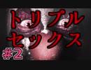 【実況】妹が作った痛いアクションゲーム「トリプルセックス」二発目