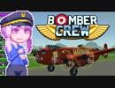 【BomberCrew】ゆかりさんのマイホーム・ランカスターMK.8