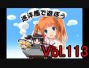 【WoWs】巡洋艦で遊ぼう vol.113【ゆっくり実況】