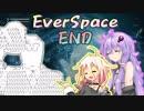 【EverSpace】だらりスペースコンバットシヌぷらす終【VoiceRoid2実況プレイ】
