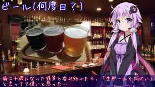 【49杯目】ビール(Bar East Moon)