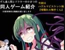 ずん造&ゆか松の同人ゲーム紹介#20『がんばれ★触手くん』
