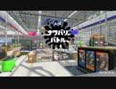 【実況】スプラトゥーン2でたわむれる Part56 ザトウマーケット
