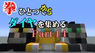 【Minecraft】拳ひとつでダイヤを集める Part44【ゆっくり実況】