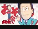 【おそ松さん音MAD】スーパーチェリハラデラックス【スカイハイ】