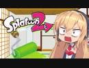 【Splatoon2】マキちゃんとゆく!スプラトゥーン2 part3【VOICEROID実況】