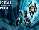 【実況】ポンコツロボット珍道中 Part1【PORTAL2】