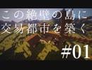第93位:【Minecraft】この絶壁の島に交易都市を築く #01【東北きりたん実況】 thumbnail