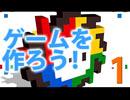 アツマール向けオリジナルゲームを作ろう!第1回 『ジャンルを決めよう!』
