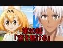 ゆっくりで分かる!Fate/Apocrypha第20話「空を駆ける」