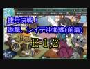 【実況】長波さんと艦これPart34【17秋イベE-1,2甲】