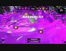 【Splatoon2】ローラーカンスト勢によるガチマッチpart19
