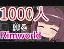 1000人葬るRimWorld#03【東北きりたん実況プレイ】