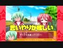 らき☆すた~陵桜学園 桜藤祭~実況プレイ #42