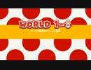 【4人実況】ぶっ壊れるまで止まらないスーパーマリオ3Dワールド Part11