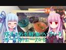 【異臭注意】コトノハ3分クッキング【ヨーグルトムース 】