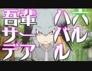 吾輩ハサーバルデアル六 thumbnail