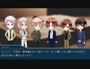 【APヘタリア】裏枢軸ドーヴァーでLet'sクトゥルフ☆Part-8【KP米】