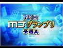 「第5回 MJグランプリ予選A」part1 ウシシ(生放送主)