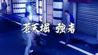 龍が如く極2 HARD 戦い方変えて強撃の永沢ノーダメージ