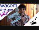 wacom INTUOS CTL-490