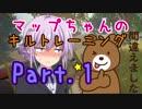 【PUBG】キルトレーニング Part.1【結月マップちゃん】