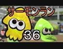 【スプラトゥーン2】イカちゃんの可愛さは超マンメンミ!36【ゆっくり】