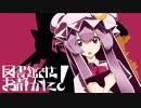 【第9回東方ニコ童祭Ex】星の器~Casket of Star【自作アレンジ自作ゲーム】