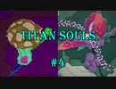 【Titan Souls】巨大なボスを一撃必殺のバトルで討ち抜く!【実況】#4