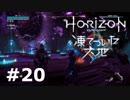 【DLC】Horizon Zero Dawn【凍てついた大地】#20