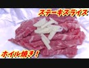 ステーキ細切りホイル焼き!前半!【BBQ修造】32
