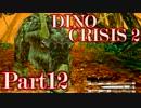 【ディノクライシス2】激烈!愚かな人類と恐竜の死闘【初見実況】Part12
