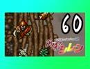卍【不定期シレン日記】part60
