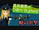 【ウソm@s】星井美希のダムバスターズ! 暁の出撃 【BomberCrew】