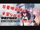 【PAYDAY2】琴葉強盗団の華麗な日常Part2