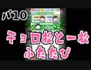 【おそ松さん】にゅ~になったパズ松さんを実況 パ10