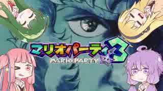 【マリオパーティ3】茜「マリパ3しよう」part.1【VOICEROID】