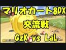 【マリオカート8DX交流戦】GzK vs LaL【ぎぞく視点】