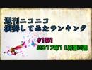 週刊ニコニコ演奏してみたランキング #151 11月第3週