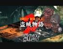 【2周目】ダークソウル2実況/盗賊物語2【初見DLC】#027