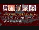 【第九次ウソm@s祭り/遅刻】ハロウィン♥コード(ウソ)予告【最大の危機】