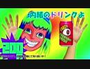 第81位:【GUMI】強烈無尽蔵飲料!!内緒のコカノキドリンク【オリジナルPV】 thumbnail