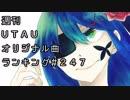 週刊UTAUオリジナル曲ランキング#247