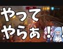 【Forhonor】お姉ちゃんの騎士道備忘録8【VOICEROID実況】