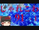 【ゆっくり怪談】洒落怖〚part91-2〛